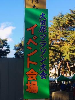 大田原2.jpg