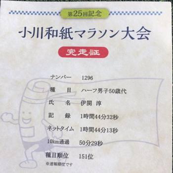 小川5.jpg